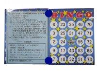 マジックビンゴカード(50枚)【27回目に全員が同時にビンゴ】