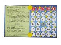 マジックビンゴカード(100枚)【27回目に全員が同時にビンゴ】